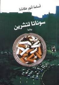 سوناتا لتشرين - أسامة أنور عكاشة