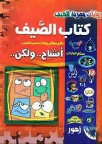 أشباح ولكن - د. نبيل فاروق