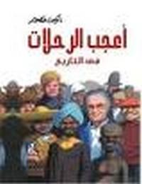 أعجب الرحلات في التاريخ - أنيس منصور