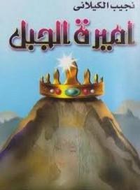 أميرة الجبل - نجيب الكيلانى