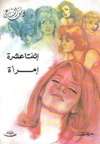 إثنتا عشرة إمرأة - يوسف السباعى