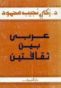 عربى بين ثقافتين - زكي نجيب محمود