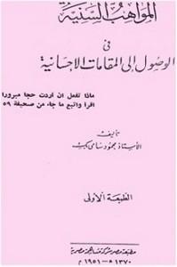 المواهب السنية في الوصول إلى المقامات الاحسانية - محمود سامى بك