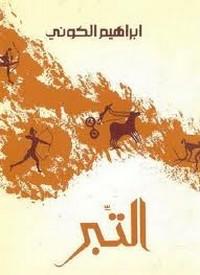 التبر - إبراهيم الكونى