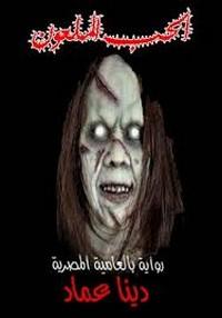 الحب الملعون - دينا عماد