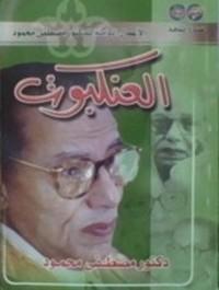العنكبوت - د. مصطفى محمود