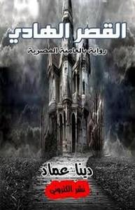 القصر الهادي - دينا عماد