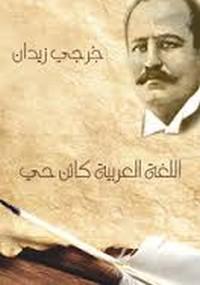 اللغة العربية كائن حي - جورجي زيدان