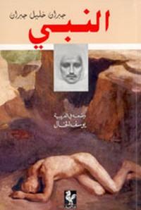 تحميل رواية النبي pdf مجانا تأليف جبران خليل جبران | مكتبة تحميل كتب pdf