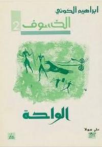 تحميل رواية الواحة (الخسوف - 2) pdf مجانا تأليف إبراهيم الكونى | مكتبة تحميل كتب pdf