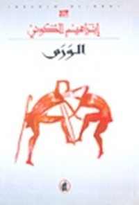 الورم - إبراهيم الكونى