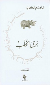 برق الخلب (سأسر بأمري لخلاني الفصول - 3) - إبراهيم الكونى