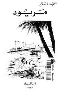 تحميل رواية بندر شاه - مريود pdf مجانا تأليف الطيب صالح | مكتبة تحميل كتب pdf
