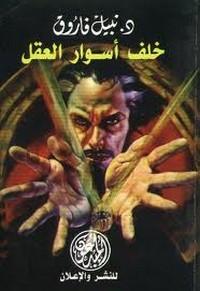 خلف أسوار العقل - د. نبيل فاروق