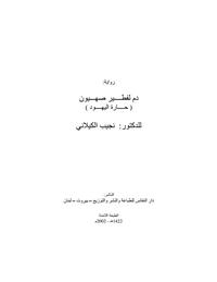 دم لفطير صهيون (حارة اليهود) - د. نجيب الكيلانى