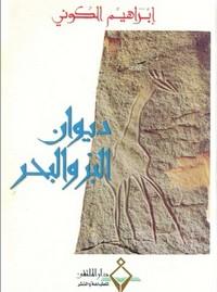ديوان البر والبحر - إبراهيم الكونى