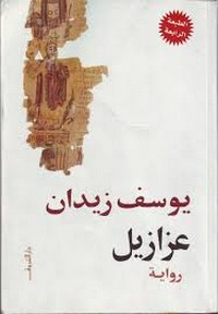 عزازيل - د. يوسف زيدان