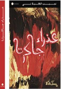 تحميل رواية عذراء جاكرتا pdf مجانا تأليف د. نجيب الكيلانى | مكتبة تحميل كتب pdf