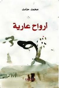 أرواح عارية - محمد حامد
