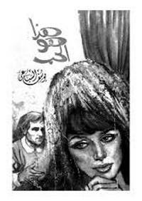 تحميل رواية هذا هو الحب pdf مجانا تأليف يوسف السباعى | مكتبة تحميل كتب pdf