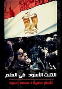 التلت الأسود فى العلم - محمد السيد