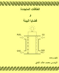 الطاقات المتجددة وقضايا البيئة - الجزء الثاني - محمد خالد المفتي