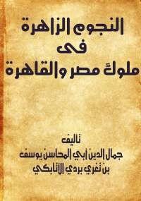 النجوم الزاهرة في ملوك مصر والقاهرة - الجزء الأول - ابن تغري بردي
