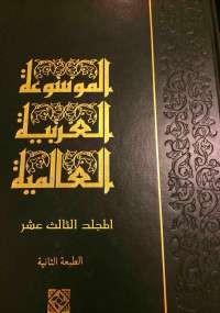 الموسوعة العربية العالمية - المجلد الثالث عشر - مجموعة مؤلفين