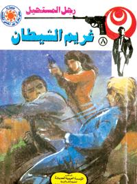 غريم الشيطان - سلسلة رجل المستحيل - د. نبيل فاروق
