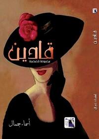قادين - أسماء جمال