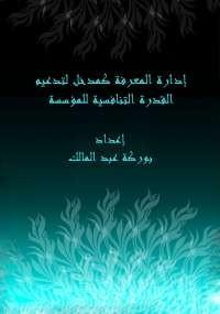 إدارة المعرفة كمدخل لتدعيم القدرة التنافسية للمؤسسة الإقتصادية - بوركة عبد المالك