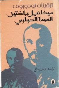 تحميل كتاب ميخائيل باختين والمبدأ الحواري pdf مجاناً تأليف تزفيتان تودوروف | مكتبة تحميل كتب pdf