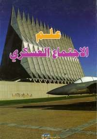 علم الإجتماع العسكري - فؤاد الأغا