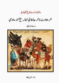 الرحلات والرحالة في التاريخ الإسلامي - د. جمال الدين فالح الكيلاني