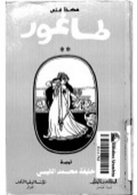 هكذا غنى طاغور - ترجمة. خليفة محمد التليسى