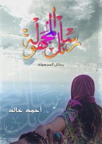 رسائل المجهولة - أحمد خالد
