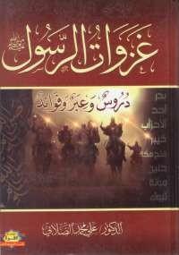 غزوات الرسول صلى الله عليه وسلم دروس وعبر وفوائد - على محمد الصلابى