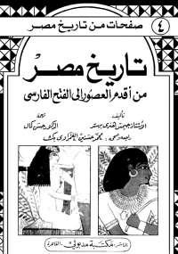 تاريخ مصر من أقدم العصور إلى الفتح الفارسى - جيمس هنري