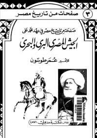 صفحات من تاريخ مصر الجيش المصرى البرى والبحرى - عمر طوسون