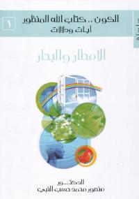الكون. كتاب الله المنظور آيات ودلالات - المجلد الأول - منصور محمد