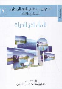 الكون. كتاب الله المنظور آيات ودلالات - المجلد الثاني - منصور محمد