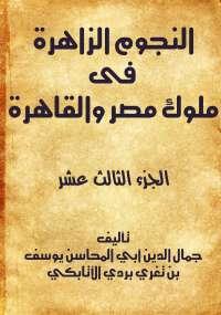 النجوم الزاهرة في ملوك مصر والقاهرة - الجزء الثالث عشر - ابن تغري بردي
