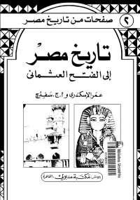 سلسلة صفحات من تاريخ مصر تاريخ مصر إلى الفتح العثماني - مجموعة مؤلفين