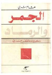 الجمر والرماد - هشام شرابى