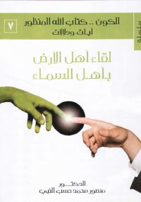 الكون. كتاب الله المنظور آيات ودلالات - المجلد السابع - منصور محمد