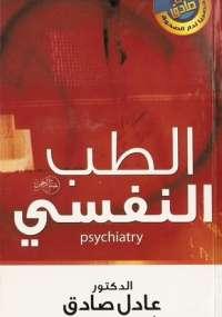 الطب النفسى - عادل صادق