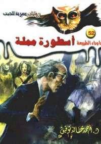 أسطورة مملة - د. أحمد خالد توفيق