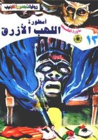 أسطورة اللهب الأزرق - د. أحمد خالد توفيق