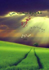 معجزة تبحث عن معجزة - خلود الرفاعي