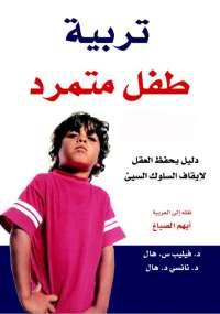 تربية طفل متمرد - مجموعة مؤلفين